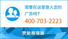 赞祝商广告→