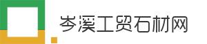 2-stone.com.cn