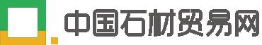 中国石材贸易网
