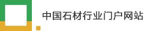 中国石材行业门户网站
