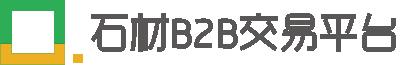 石材B2B交易平台