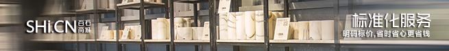 石材外贸供应商联盟